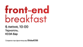 Сніданок про фронтенд