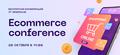 Ecommerce conference от SendPulse