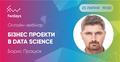 """Онлайн-вебінар """"Бізнес проекти в Data Science"""""""