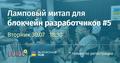 BUIDL_ua Gathering #5