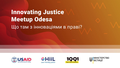 Innovating Justice Meetup Odesa