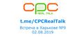 Встреча CPC Real Talk №9