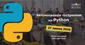 Безкоштовний QALight Club «Автоматизація тестування на Python»