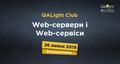 Безкоштовний QALight Club «Тестування веб-сервісів»