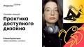 «Практика доступного дизайна» — онлайн-лекция Елены Булыгиной