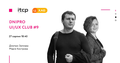 Dnipro UI/UX Club #9