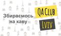 Ранкова кава з QA Club Lviv #4