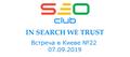 Встреча SEO-Club UA №22