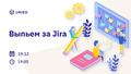"""Митап """"Выпьем за Jira"""""""