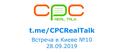 CPC Real Talk Meetup №10