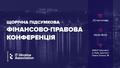 Щорічна підсумкова фінансово-правова конференція від IT Ukraine Association