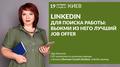"""Мастер-класс """"LinkedIn для поиска работы: выжми из него лучший job offer"""""""
