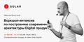 Построение современной архитектуры Digital продуктов. Воркшоп-интенсив