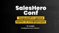 SalesHeroConf