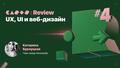 CASES : Review #4 — UX, UI и веб-дизайн