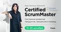 Certified ScrumMaster   Курс Натальи Трениной