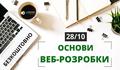 """Безкоштовний курс """"Основи Web-розробки"""" (HTML/CSS)"""