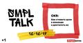 SMPL TALK. OKR: Как ставить цели в команде и достигать их