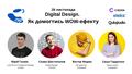 "Лекція ""Digital Design. Як домогтись WOW-ефекту?"""