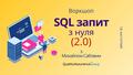 Воркшоп: SQL запит з нуля (2.0)