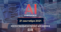 AI Conference Kyiv 2021