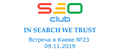 SEO Club UA Meetup №23