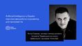 Зустріч з експертом Artificial Intelligence - Антоном Семеновим