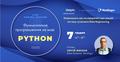 Відкрита лекція «Функціональне програмування на мові Python»