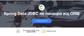 """Воркшоп """"Spring Data JDBC як панацея від ORM"""""""
