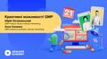 """Вебінар """"Креативні можливості Google Marketing Platform"""""""