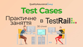 Test Cases. Практичне заняття в TestRail