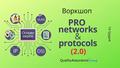 Воркшоп: PRO networks & protocols — основи мереж та протоколів (2.0)