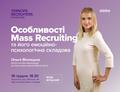 Ternopil Recruiters Meet Up #3