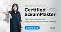 Certified ScrumMaster TM с Натальей Трениной | Дистанционно