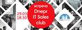 8-я встреча Dnepr IT Sales Club