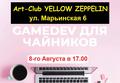 Встреча Харьковских IT-шников