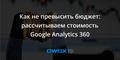 Вебинар «Как не превысить бюджет: рассчитываем стоимость Google Analytics 360»