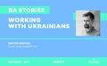 """Webinar """"Working with Ukrainians"""""""