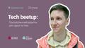 Tech beetup: Прогресивні веб-додатки для «душі та тіла»