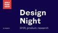 Product Design Night