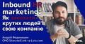 "Зустріч ""Inbound HR Marketing"""