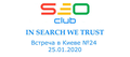 SEO Club UA Meetup 24