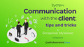 "Зустріч ""Communication with the client: tips and tricks"""