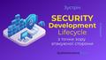 """Зустріч """"Security Development Lifecycle з точки зору атакуючої сторони"""""""