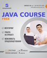 Free Java course