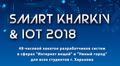 "Хакатон ""Smart Kharkiv & IoT"""