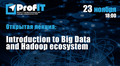 """Открытая лекция """"Introduction to Big Data and Hadoop ecosystem"""""""