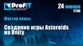 "Мастер-класс ""Создание игры Asteroids на Unity"""