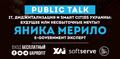 """Public talk с Яникой Мерило """"ІТ, диджитализация и smart cities: будущее или несбыточные мечты?"""""""