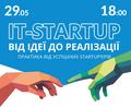 """Конференція """"STARTUP: від ідеї до реалізації. Тільки практика від успішних стартаперів"""""""